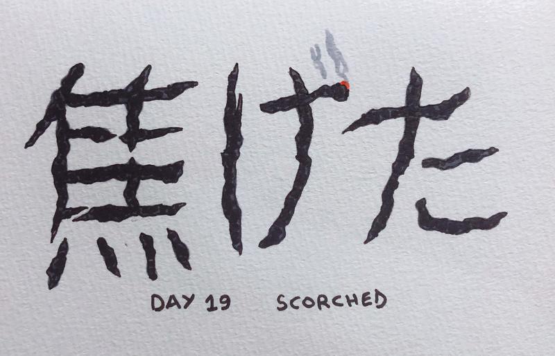 焦げた Scorched japanese kanji inktober drawing calligraphy illustration scorched 焦げた