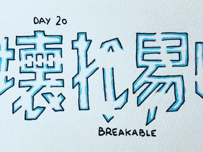 壊れ易い Breakable
