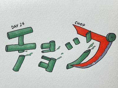 チョップ Chop