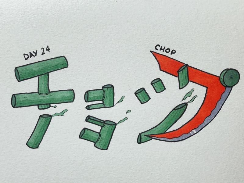 チョップ Chop japanese kanji inktober drawing calligraphy illustration chop チョップ