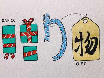 贈り物 Gift