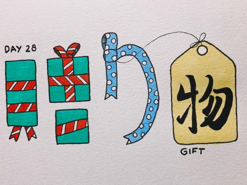 贈り物 Gift japanese kanji inktober drawing calligraphy illustration gift 贈り物