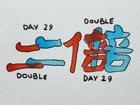 二倍 Double