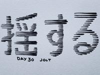 揺する Jolt