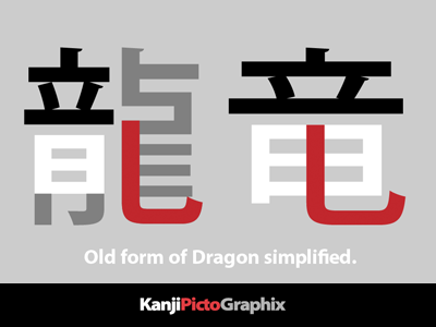 Dragon Simplified dragon kanji japanese