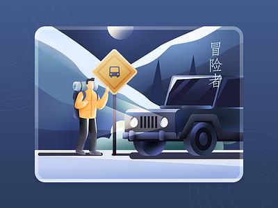 Adventurer illustration design flat color car man