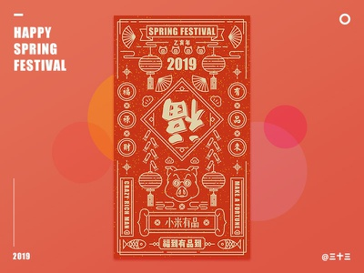 Happy Spring Festival spring festival design illustration china color