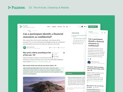 radnyk.ua — Readability at the Core magazine design accounting contents typogaphy article texture online magazine