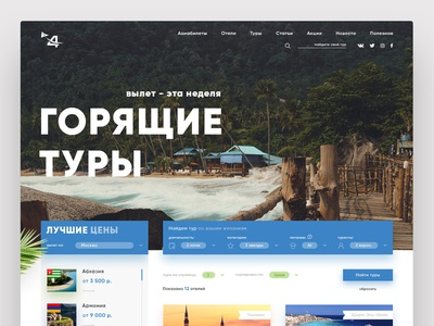 Hot Tours Page agency travel landing page site web design ui