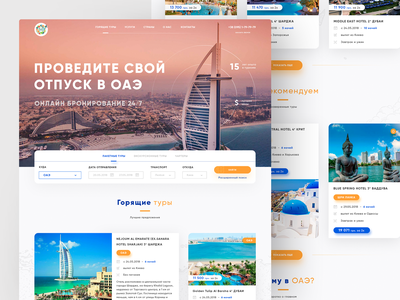 Country page Design trip ux ui design site web agency travel