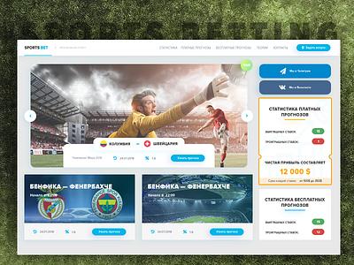 SPORTS BET - Прогнозы на спорт monitoring uiux web design website ui bookmaker 1xставка 1xbet sports betting sport ставки на спорт ставки спорт букмекер прогнозы