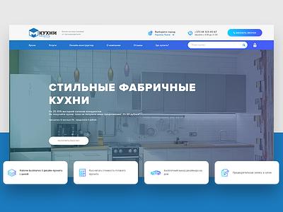 КУХНИ МОДУЛЬ - Landing Page store kitchen furniture design furniture store furniture shop uiux web design website ui