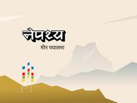 Reimagining Nepathya - Album Cover