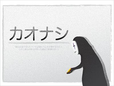 カオナシ grain vector illustration hayaomiyazaki spiritedaway noface