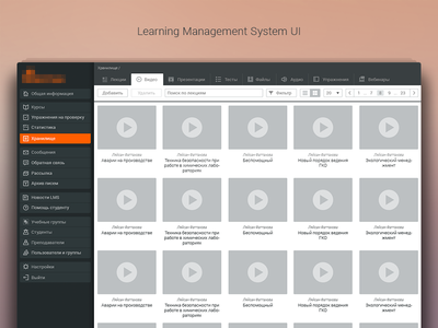 Learning Management System UI WIP