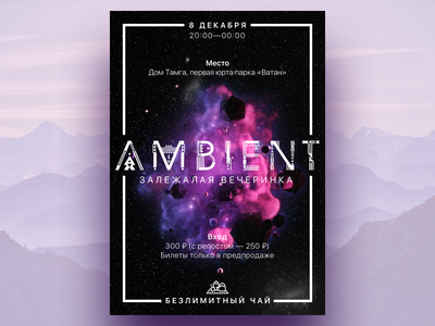 Poster for ambient party poster art ambient trance event print party space night