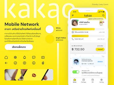Kakao Mobile Network testing friendly moodboard application yellow kakao