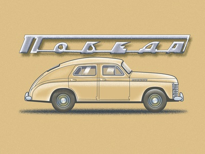 "USSR retro car illustration. GAZ - M20 ""Pobeda"""