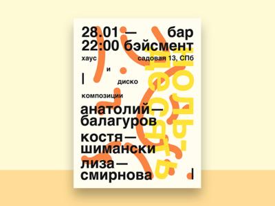 Ноль-Десять. helvetica party invite saintpetersburg russian vector lines typography design poster