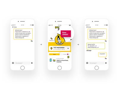 Ноу-хау App ios mobile app ux ui design