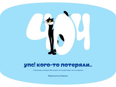 Союзмультфильм сайт cartoon web ux ui design
