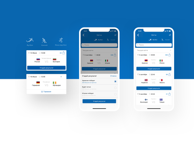 Спортмастер ставки sport ios mobile app ux ui design
