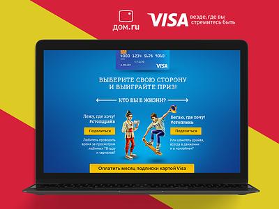 Web page for VISA & DOM.RU collaboration. card sport girl boy single page illustration website web page web design ui landing page web