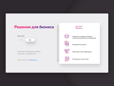 Service selector in Loyality website flat business switch selector motivation start up b2b website web page web design ux ui