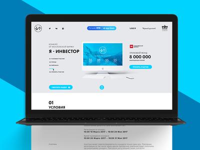 Contest landing for Istochnik stock operator landing page stock business minimalism corporate website web page web design web ux ui