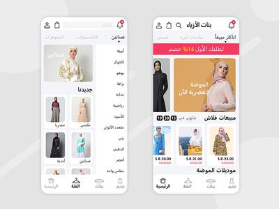 Women Shopping Arabic  RTL -  Mobile App UX / UI Design uiux ui designer dubai designer user interface design interaction user experience app ui design ux