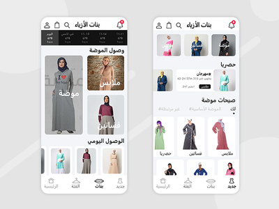 Women Shopping Arabic  RTL - Mobile Application UX/UI Design saudi arabia saudi designer uiux dubai designer design user interface design user experience interaction ui ux