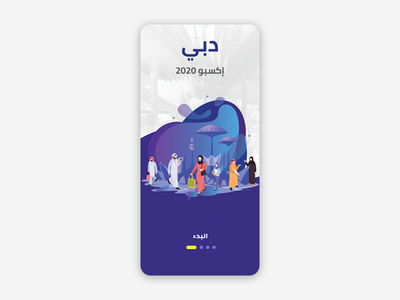 Mobile App On-boarding screen of Expo 2020 Dubai