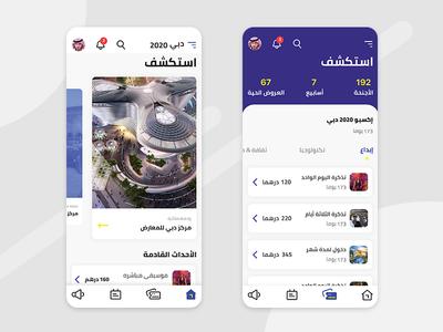 Expo 2020 Dubai - Mobile App Landing Screen