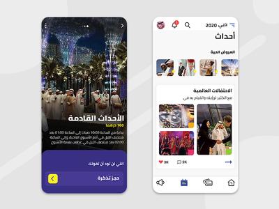 Expo 2020 Dubai Arabic Interface Mobile App - Event screen