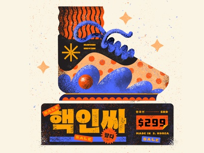 Shoe Sale | 팔다 poster design texture vector numbers 팔다 sell korean illustration