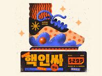 Shoe Sale | 팔다