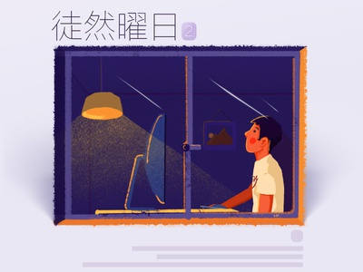 illustration blue hand-painted ipad pro photoshop illustration night