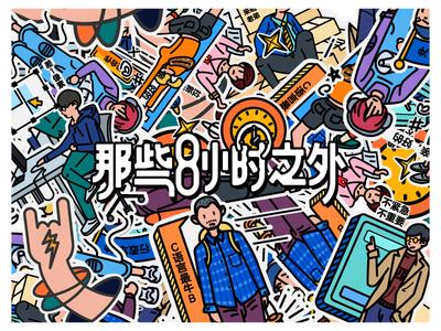 Overtime typeface design dribbble sticker design sticker yellow blue photoshop illustration
