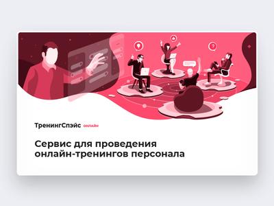 ТренингСпэйс Онлайн
