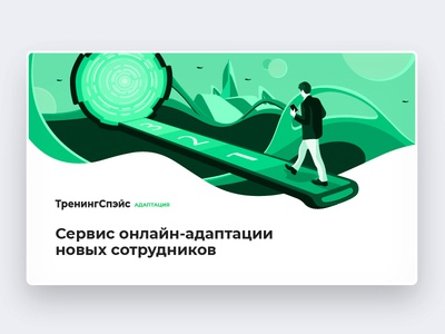 ТренингСпэйс Адаптация training learning online vector illustrator illustration business digital ts trainingspace