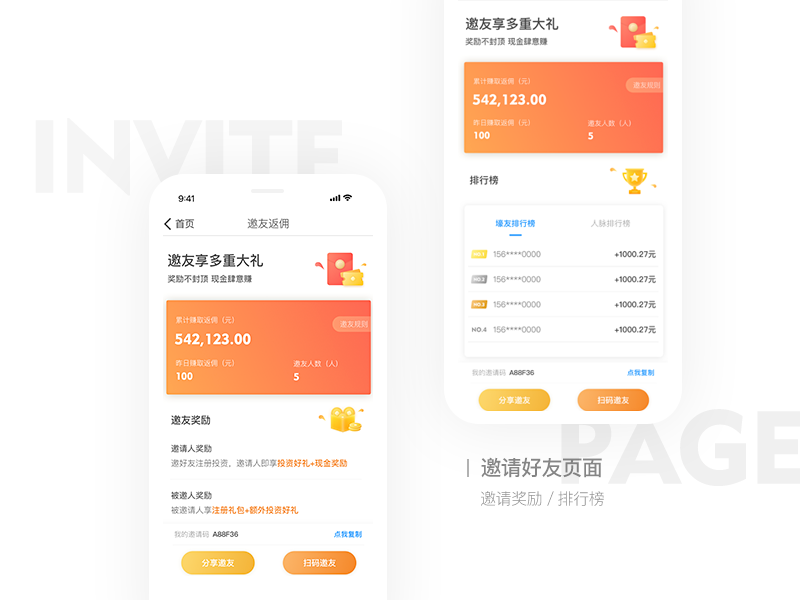 inviting page ux ui sketch icons finance ecommerce cloud app