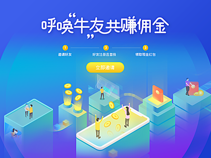 illusion about inviting ux ui steps invite coins people finance app illusion