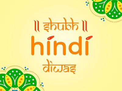 Hindi Diwas photoshop design gradient illustration webkul
