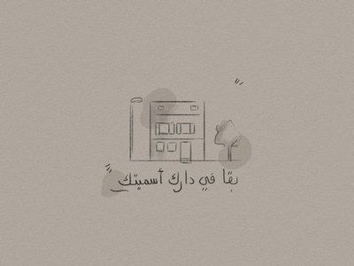 stay home 2 lettering arabic paper minimalist illustration doodle pencil
