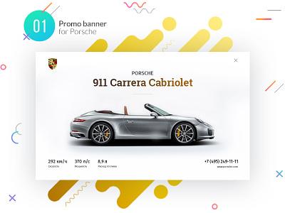 Porsche cabriolet delicious cool geometric avto title gradient graphic design silver gold trends ui design sport car 911 porsche promo web banner car