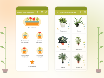 Home plants mobileapp interaction ux ui ios mobile android interface design application