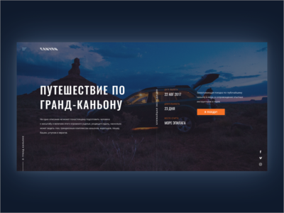 Landing page concept for expedition