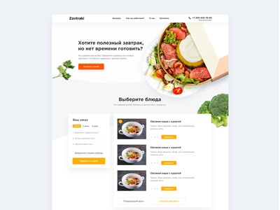 Zavtraki food delivery shop clean ui web design webdesign minimal clean delivery food