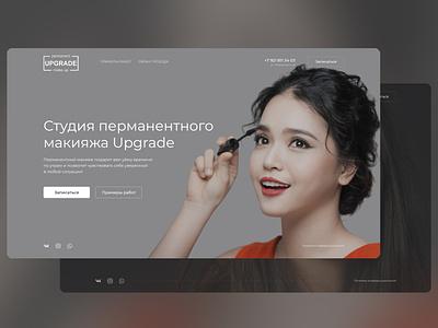 Brow maker site concept cosmetic makeup yaroslavl girl permanent uiux minimalism clean beauty browmaker brow