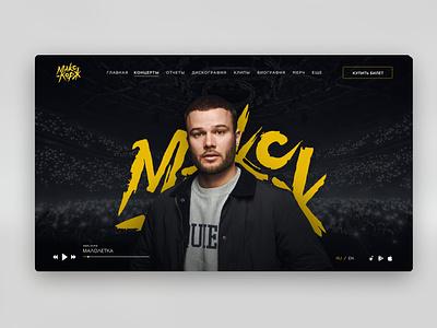 Макс Корж site concept preview. ui clean ui web design branding website uiux webdesign clean minimal max korzh